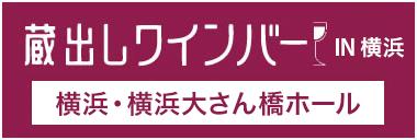 蔵出しワインバー 横浜
