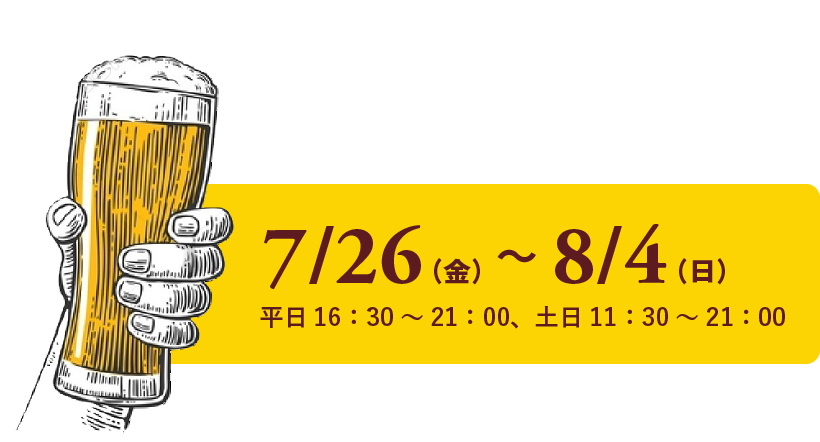 7/27(金)~8/5(日) 平日16:30~21:00、土日11:30~21:00